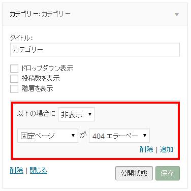 ウィジェット表示管理_3