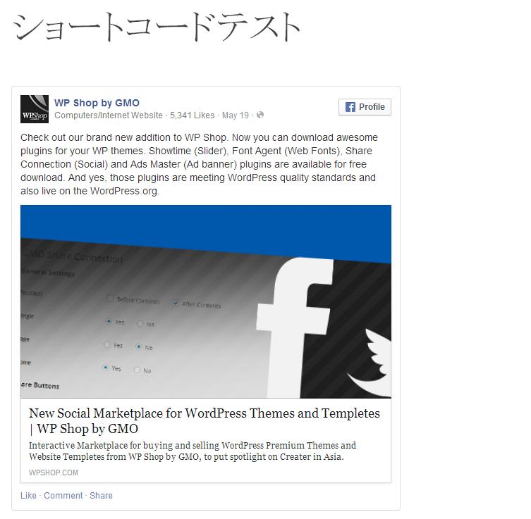 ショートコード埋め込み_11(facebook_2)