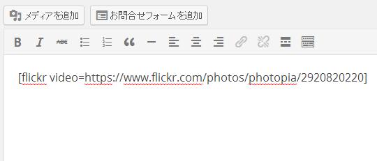 ショートコード埋め込み_13(flickr_2)
