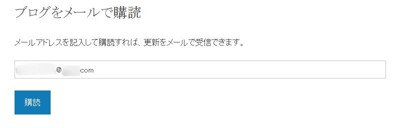 ショートコード埋め込み_16(購読_1)
