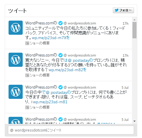 ショートコード埋め込み_41(twittertimeline_4)