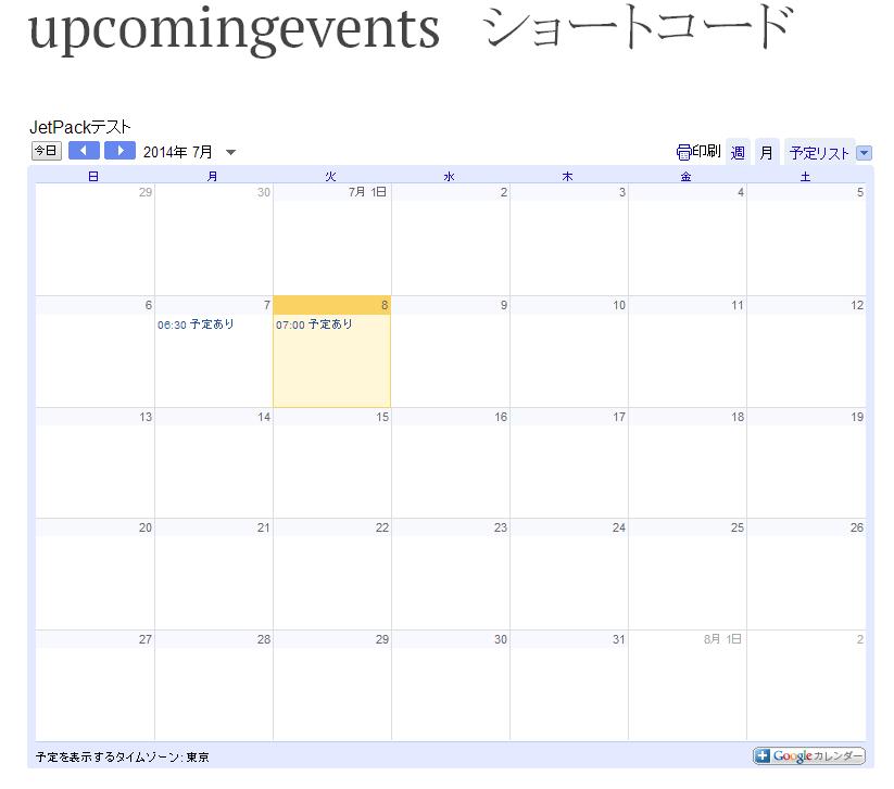 ショートコード埋め込み_43(upcomingevents_2)