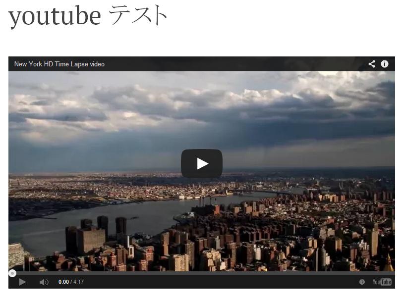 ショートコード埋め込み_50(youtube_3)