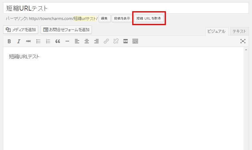 WP.me 短縮 URL_2