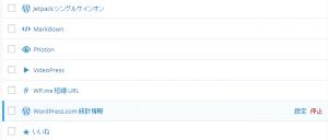 WordPress.com 統計情報_2