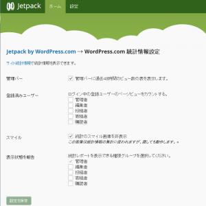 WordPress.com 統計情報_3
