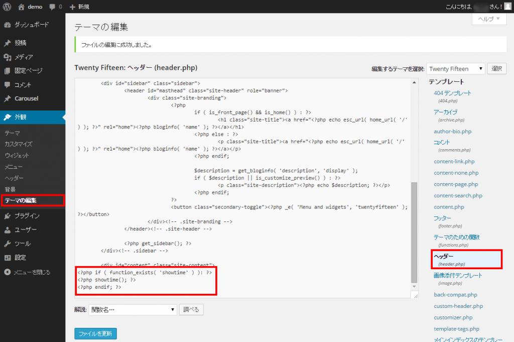 テーマの編集 ‹ demo — WordPress