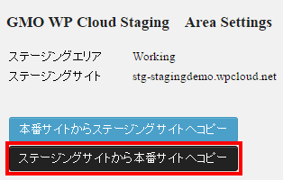 2 WP Cloud ‹ GMO WP Cloud — WordPress