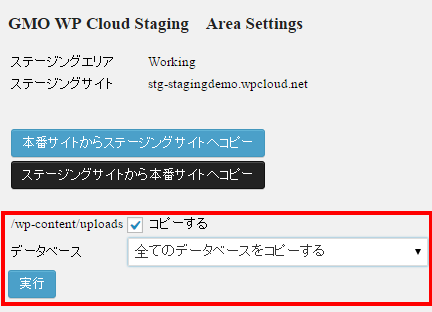 3 WP Cloud ‹ GMO WP Cloud — WordPress