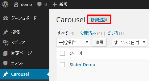 Carousel ‹ demo — WordPress