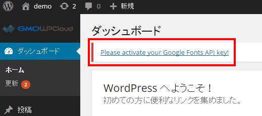 ダッシュボード ‹ demo — WordPress