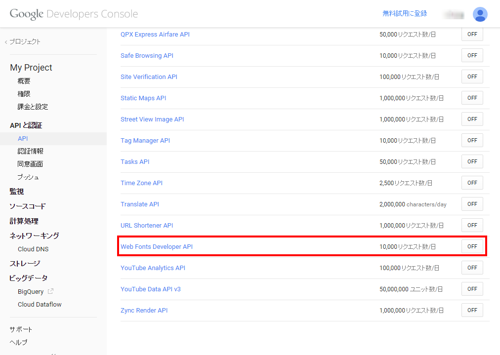 3. Google Developers Console