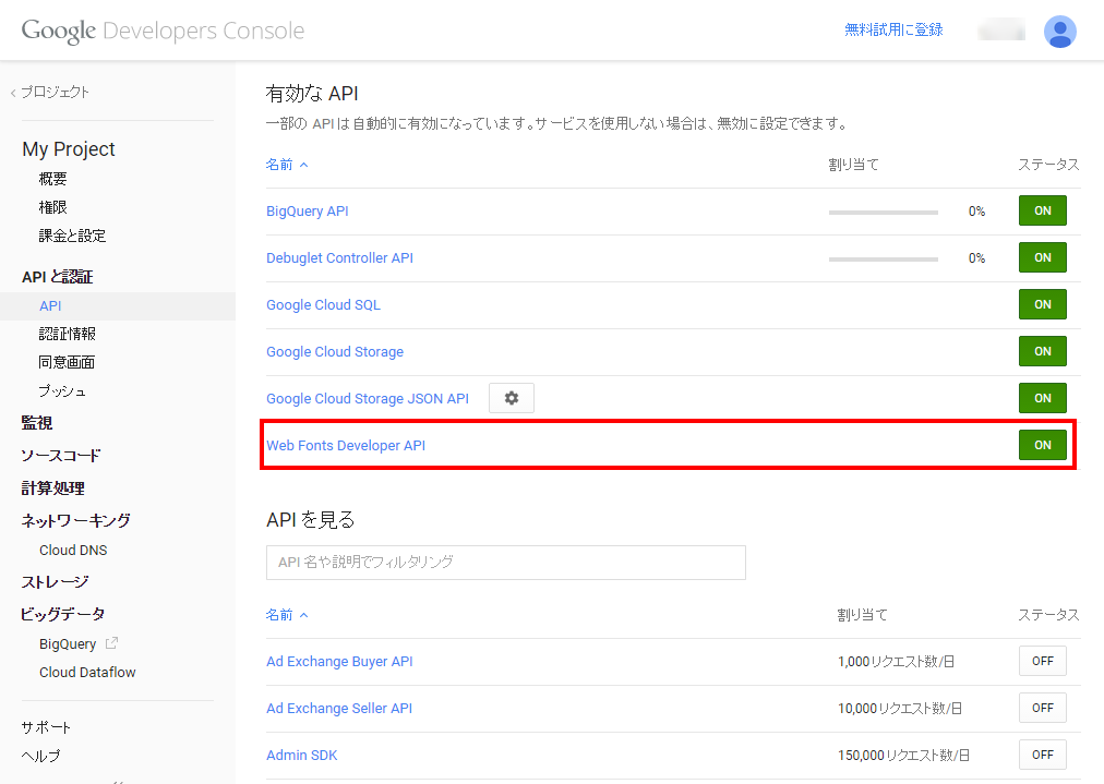 4. Google Developers Console