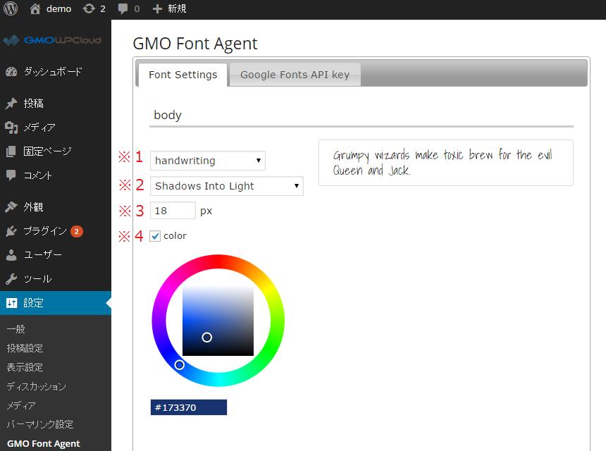 GMO Font Agent ‹ demo — WordPress