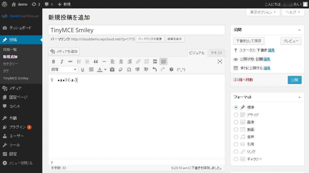 TinyMCE Smiley 6